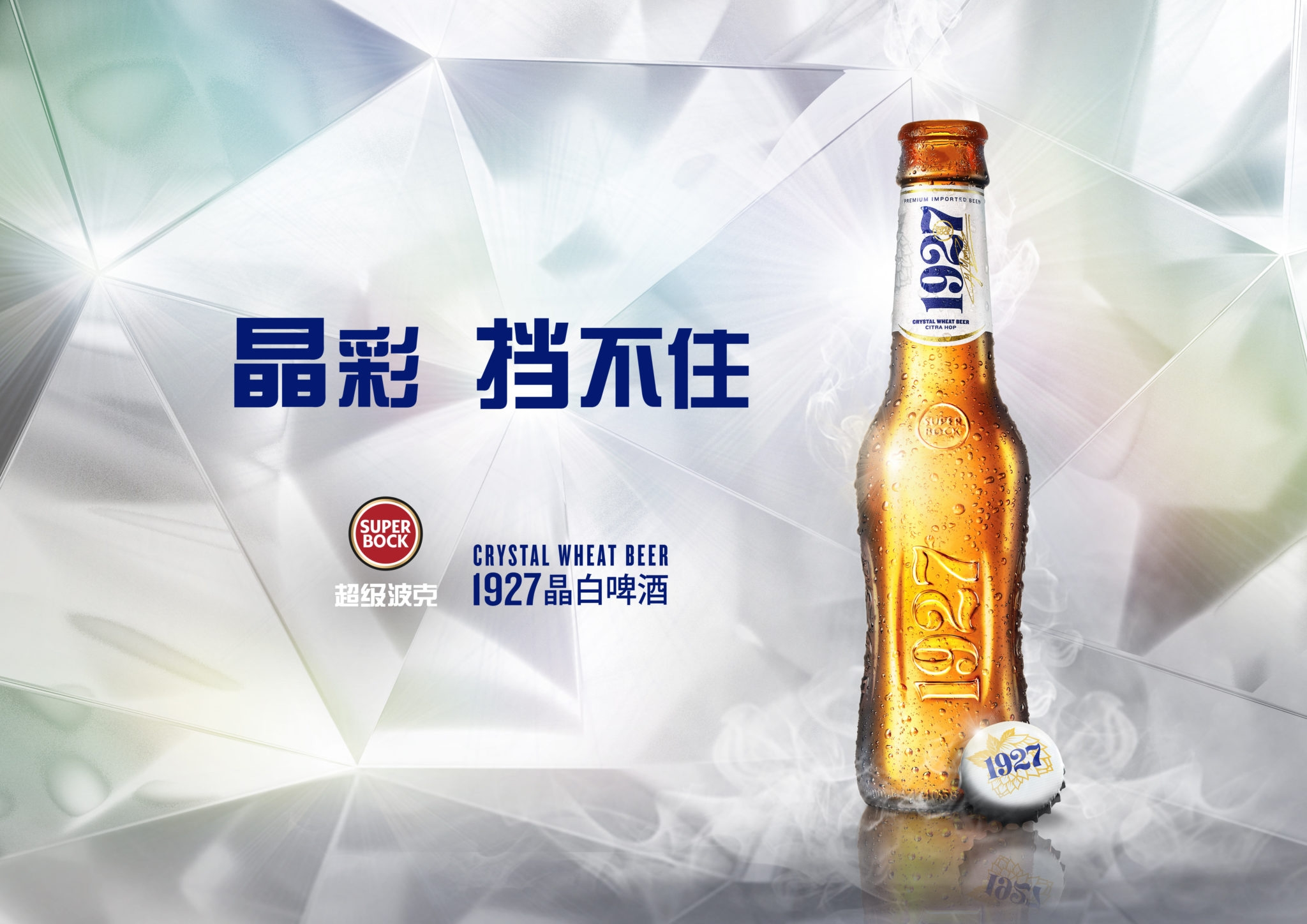 Super Bock Group - China 1 - nova marca cerveja 1927